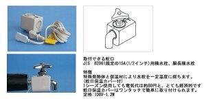 日本電熱水道蛇口ヒーターWV-2:KI0122