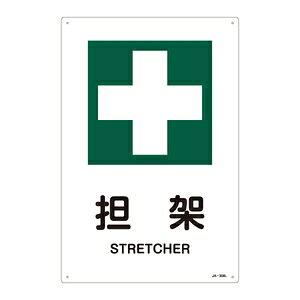緑十字 JIS安全標識(安全・安全衛生) JA-306L 担架