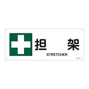 緑十字 JIS安全標識(安全・安全衛生) JA-311 担架