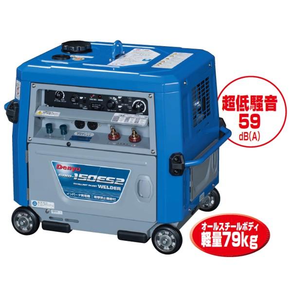 デンヨー ガソリンエンジン溶接機 GAW-150ES2  (発電機兼用型溶接機) エンジンウェルダー【在庫有り】