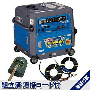 デンヨー ガソリンエンジン溶接機 GAW-190ES2 (キャプタイヤコード20M+10M付き) [個人宅配送不可]【在庫有り】