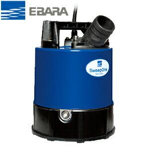 エバラ 水中ポンプ 50EZQ5.45S 50mm 電源:100V 50Hz(東日本用) 荏原製作所 底水・残水排水用【在庫有り】【あす楽】