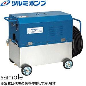 鶴見製作所(ツルミポンプ) 高圧洗浄機 モータタイプ HPJ-15150-3[個人宅配送不可]