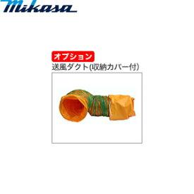 三笠産業 MPF-300A用 送風ダクト