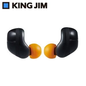キングジム(KING JIM) デジタル耳せん MM3000 黒