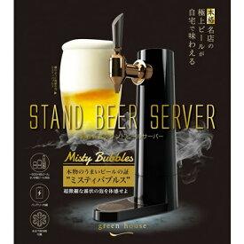 グリーンハウス 充電式 スタンドビールサーバー GH-BEERS-BK 【在庫有り】