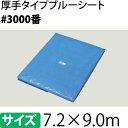 ブルーシート 厚手 #3000 7.2×9.0m [重量約9.36kg/1枚入] 4.0間×5.0間(約40畳)/ハトメ数36(90cmピッチ) 【在庫…