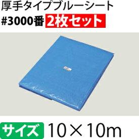 ブルーシート 厚手 #3000 10×10m [重量約29kg/2枚入] 約60.5畳/ハトメ数44(90cmピッチ) 【在庫有り】【あす楽】