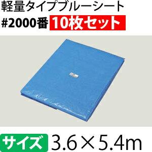 ブルーシート#20003.6×5.4m[重量約18kg/10枚入]【在庫有り】【あす楽】