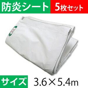 白防炎シート 3.6×5.4M [ハトメピッチ450P/質量約28kg/5枚入] 【在庫有り】【あす楽】