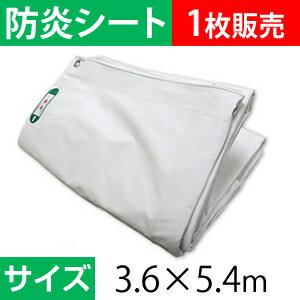 白防炎シート1.8×3.6m(450P/10枚入り):UC0221【在庫有り】【あす楽】