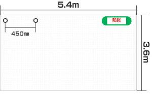 白防炎シート1.8×3.6M[ハトメピッチ450P/質量1.75kg/10枚入]【在庫有り】【あす楽】