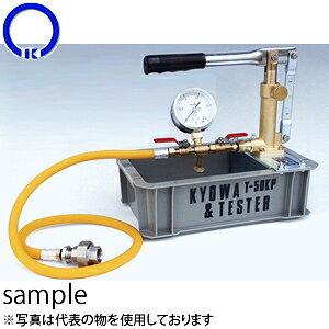 キョーワ(KYOWA) テスター 手動テストポンプ T-50KP 2.5Mpa圧力計付 水圧テストポンプ 【在庫有り】