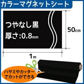 CMG【カラーマグネットシート】(つやなし) 厚さ0.8mm×1m×50cm (色:黒)