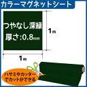 CMG【カラーマグネットシート】(つやなし) 厚さ0.8mm×1m×1m (色:深緑)