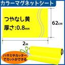 CMG【カラーマグネットシート】(つやなし) 厚さ0.8mm×62cm×2m (色:黄)