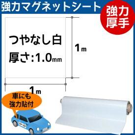 CMG【強力厚手マグネットシート白】(つやなし) 厚さ1.0mm×1m×1m