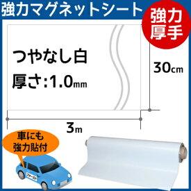 CMG【強力厚手マグネットシート白】(つやなし) 厚さ1.0mm×3m×30cm