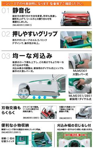マキタ AC100V 電動芝刈機 MLM2301 230mm【在庫有り】