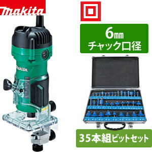 Makita(マキタ) トリマー M373 【35本組トリマビット付】【在庫有り】【あす楽】