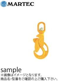 マーテック オートフック TH-13-8S 使用荷重:4.2t 【在庫有り】【あす楽】
