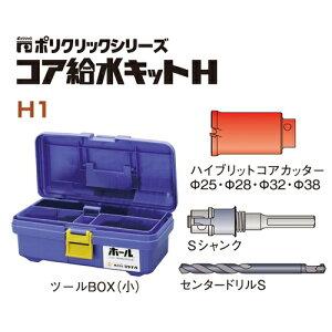 ミヤナガ ポリクリック コア給水キットH 1 H1