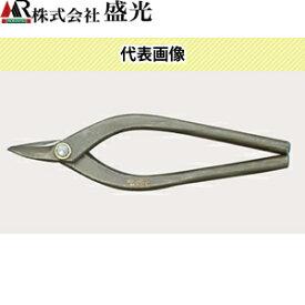 盛光 金切鋏 ハイスM1 エグリ210 HSTH-0221