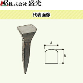 盛光 駒の爪 小 KDKM-0002