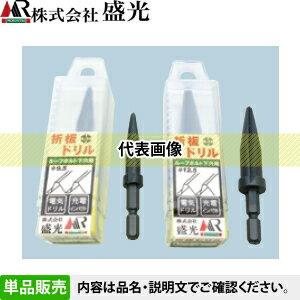 盛光 ルーフドリル 12.5mm SPDR-0125【在庫有り】【あす楽】
