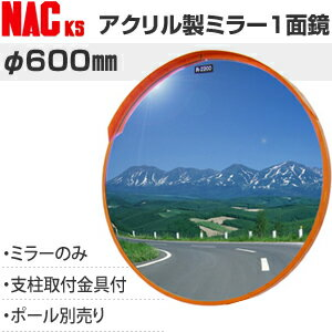 ナックKS(NAC) アクリルカーブミラー 丸型 φ600一面 φ76.3金具付 注意板別売【在庫有り】【あす楽】