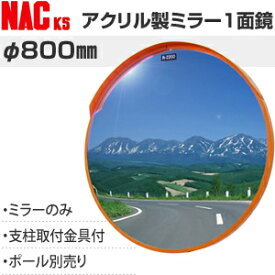 ナックKS(NAC) アクリルカーブミラー 丸型 φ800一面 φ76.3金具付 注意板別売 [時間指定不可]【在庫有り】