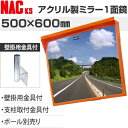 ナックKS(NAC) アクリルカーブミラー 角型 500×600一面 壁掛用金具付 注意板別売【在庫有り】【あす楽】