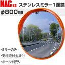 ナックKS(NAC) ステンレスカーブミラー 丸型 φ800一面 φ76.3金具付 注意板別売【在庫有り】