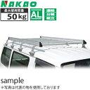 ナカオ(NAKAO) アルミ製ルーフキャリア アルラック ARB-223 [配送制限商品]