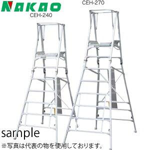 欠品中:2021年4月上旬以降 ナカオ(NAKAO) アルミ製 作業用踏台 コンスタワー CEH-240 [個人宅配送不可]
