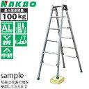 ナカオ(NAKAO) アルミ製 4脚調節式・はしご兼用脚立 ピッチ CX-150 [配送制限商品]
