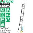 ナカオ(NAKAO) アルミ製 2連伸縮はしご(梯子) サンノテ DEP-5.2 [配送制限商品]