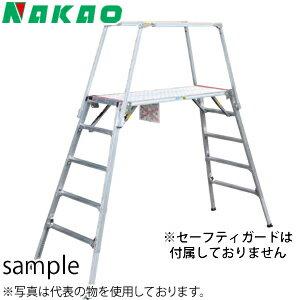 ナカオ(NAKAO) アルミ製 四脚調整式足場台(可搬作業台) 勇馬 ESK-18 [個人宅配送不可]【在庫有り】