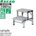 ナカオ(NAKAO) アルミ製 作業用踏台 G-082 [配送制限商品]