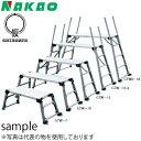 欠品中:2017年7月上旬頃予定 ナカオ(NAKAO) 4脚調節式 アルミ製 足場台 GTW-10 [配送制限商品]
