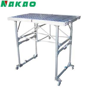 ナカオ(NAKAO) アルミ合金製移動式室内足場 コンステージ MKT-1980 [個人宅配送不可]