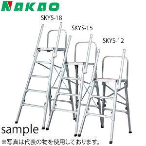 ナカオ(NAKAO) アルミ製 作業台 コンステップ SKYS-12 [個人宅配送不可]