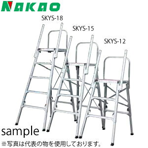 欠品中:2020年2月上旬以降 ナカオ(NAKAO) アルミ製 作業台 コンステップ SKYS-18 [個人宅配送不可]