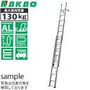 欠品中:2017年8月下旬頃予定 ナカオ(NAKAO) アルミ製 3連伸縮はしご(梯子) サンノテ TBP-7.0 [配送制限商品]