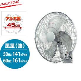 ナカトミ CF-45W 業務用扇風機(工場扇) 45cmアルミファン 全閉式壁掛け扇【在庫有り】
