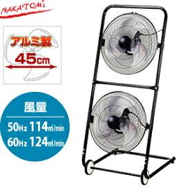ナカトミ TF-45V 業務用扇風機(工場扇) 45cmツインファン アルミファン [個人宅配送不可]