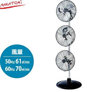 ナカトミ TRF-35V 業務用扇風機(工場扇) 35cmトリプルファン アルミファン [個人宅配送不可]