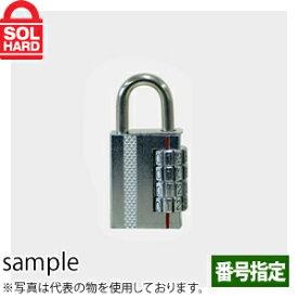 ソール No.400 ダンヒルロック 30mm ダイヤル南京錠 (4桁番号指定) 単品 【受注生産品】