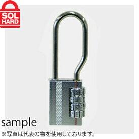 ソール No.400 ダンヒルロック 30mm ツル長 60mm ダイヤル南京錠 (4桁番号固定) 単品