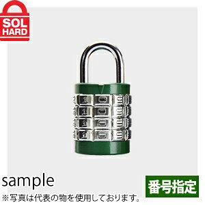 ソール No.500 ストップロック 25mm ダイヤル南京錠 (4桁番号指定) 緑 1箱(12個入) 【受注生産品】